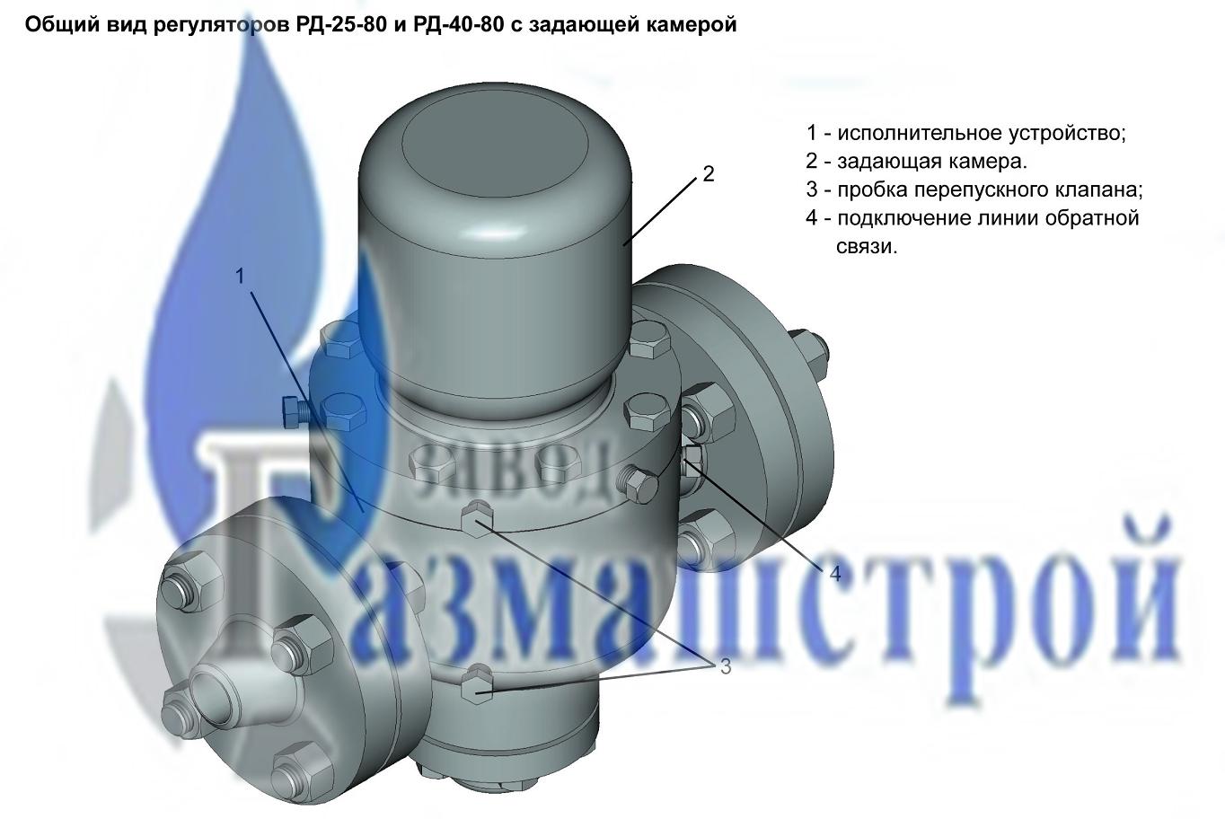 Регулятор давления газа РД-40-80