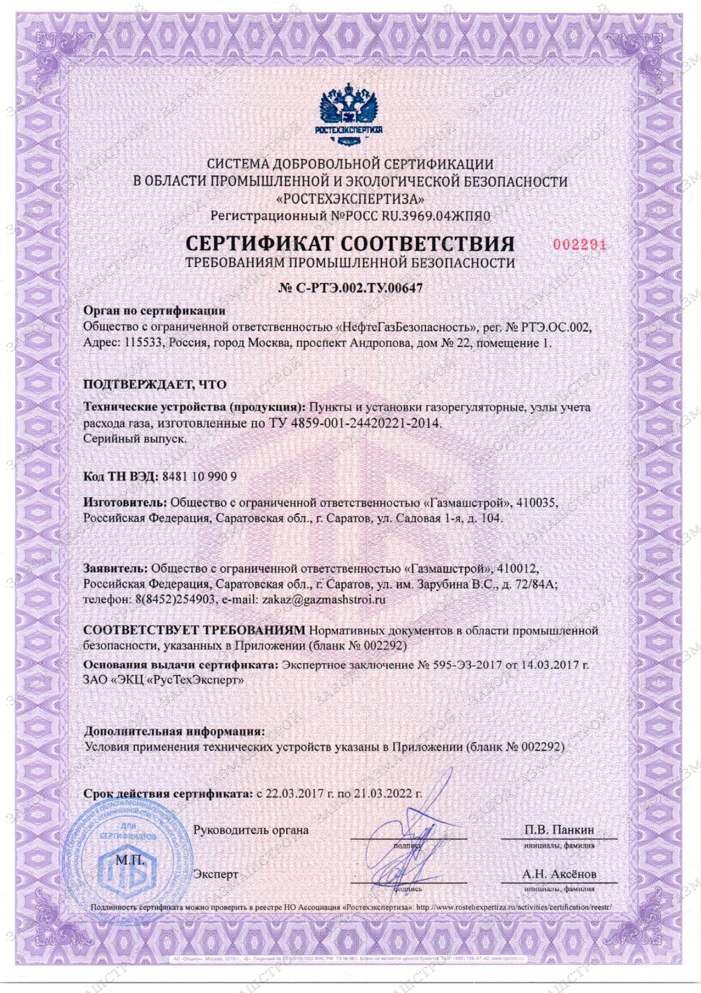 сертификат соответствия грпш 400 01